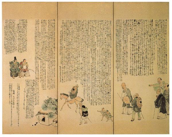 Okuno Hosomichi Zu